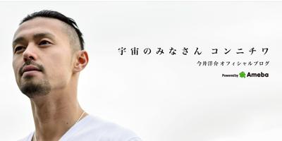 今井洋介ブログ