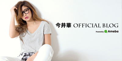 今井華ブログ